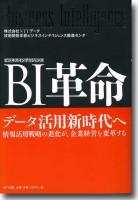 『BI(ビジネスインテリジェンス)革命』