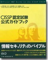 『CISSP認定試験公式ガイドブック』