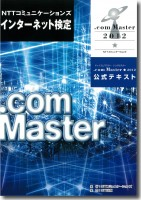 NTTコミュニケーションズ インターネット検定 .com Master ★ 2012 公式テキスト