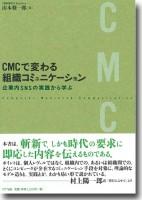 『CMCで変わる組織コミュニケーション~企業内SNSの実践から学ぶ』