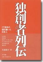『独創者列伝~IT革命の礎を築いた日本人』