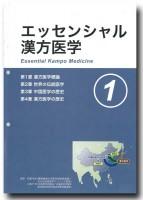 『エッセンシャル 漢方医学』