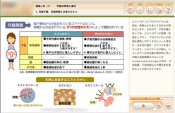 漢方医学のMR向け教材