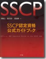 SSCP認定資格公式ガイドブック