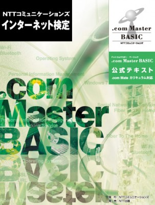 .com Master BASIC 公式テキスト
