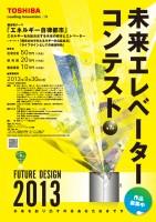 未来エレベーターコンテスト 2013