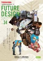 『FUTURE DESIGN』34号 表紙