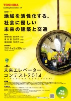 「未来エレベーターコンテスト 2014」ポスター
