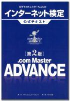 .com Master ADVANCE 公式テキスト(第2版)