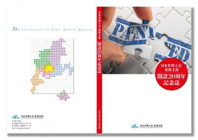 日本弁理士会 東海支部 開設20周年記念誌