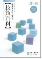 芝浦工業大学 技術百科 2007~2009