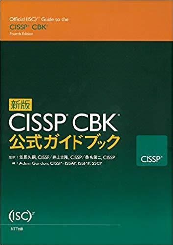 【お知らせ】『新版 CISSP CBK公式ガイドブック』が刊行されました