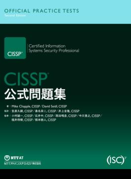 CISSP公式問題集