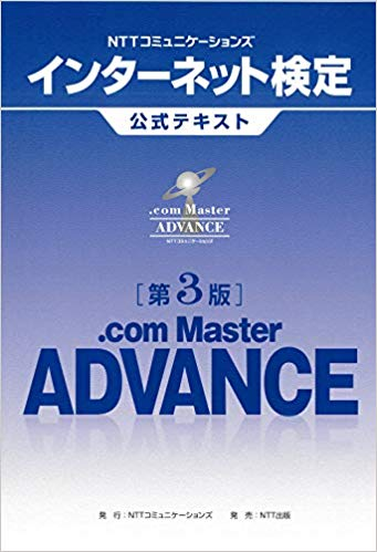 【お知らせ】『.com Master ADVANCE公式テキスト【第3版】』が刊行されました